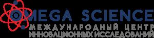 МЦИИ Omega science